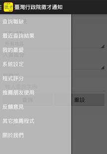 台灣行政院徵才通知  螢幕截圖 6