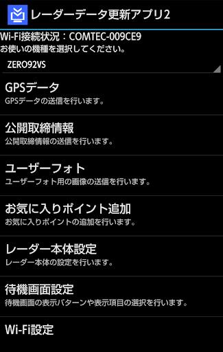 レーダーデータ更新アプリ2