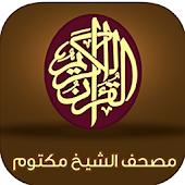 eQuran Maktoum Tab