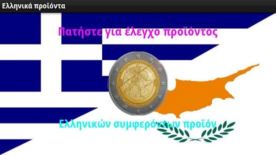 Αγοράζω Ελληνικά!- screenshot thumbnail