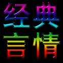 繁體:都市言情小說[11] logo