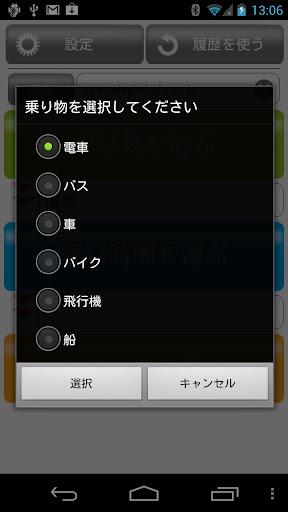 u9045u523bu30e1u30fcu30eb 1.7 Windows u7528 2