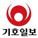 기호일보신문보기 icon