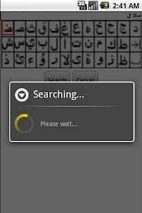 Pocket Quran - screenshot thumbnail