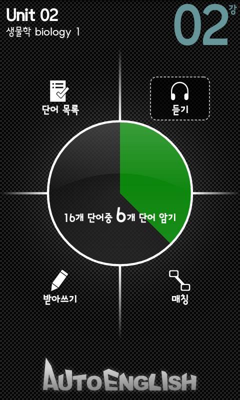 고등 영어Ⅱ 교과서 영단어 두산동아(김) - screenshot
