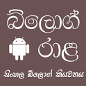 BlogRala - Sinhala Blog Reader icon