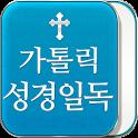 가톨릭_성경일독 성경 락 icon
