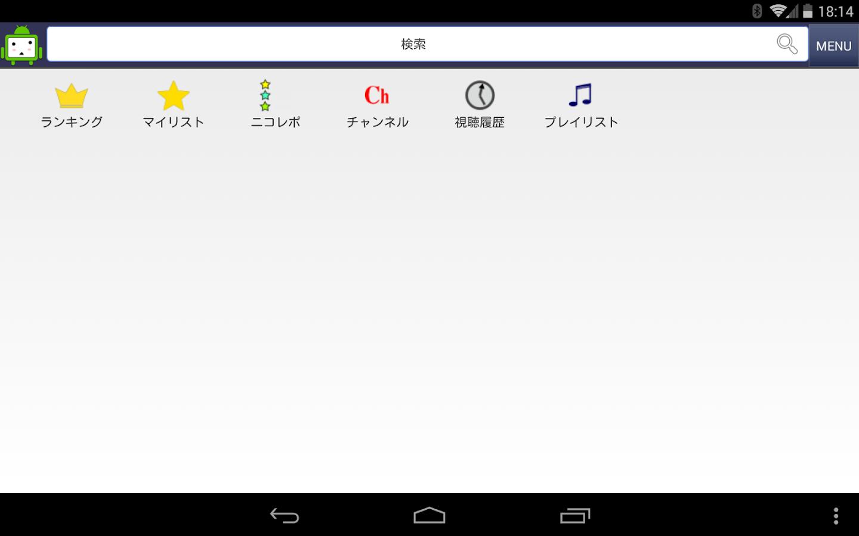 NicoNicoPlayer(Kari) - screenshot