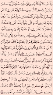 Khatm Quran- screenshot thumbnail