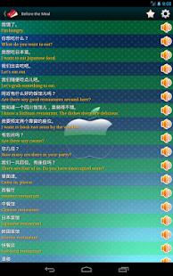 普通話專業版|玩教育App免費|玩APPs
