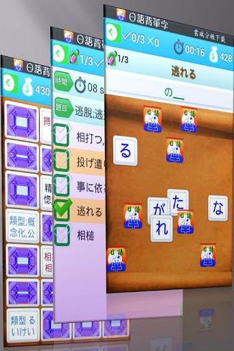 玩免費教育APP|下載日語背單字, JLPT N5~N1 app不用錢|硬是要APP