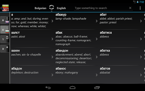 Free Dict Bulgarian English- screenshot thumbnail