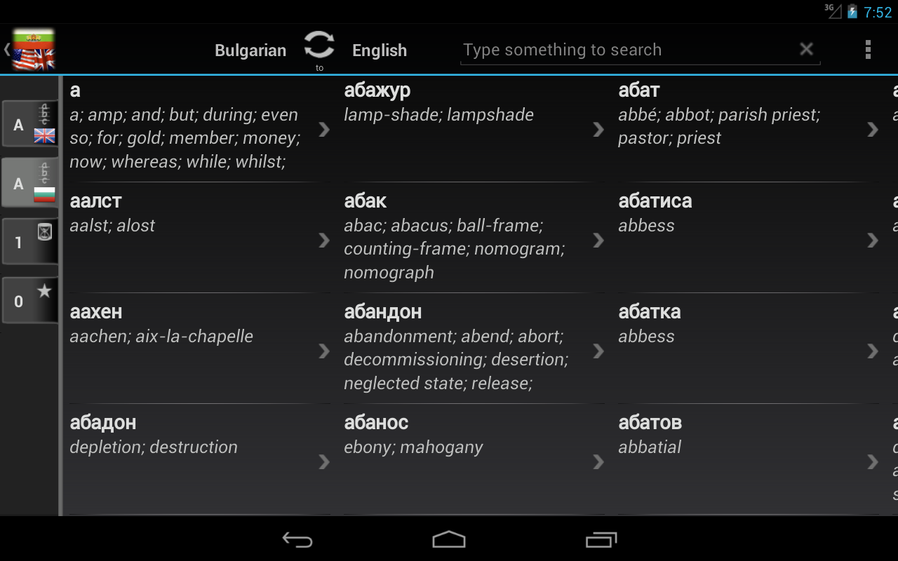 Dictionary Bulgarian English - screenshot