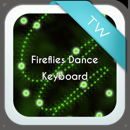 螢火蟲舞蹈鍵盤 LOGO-APP點子