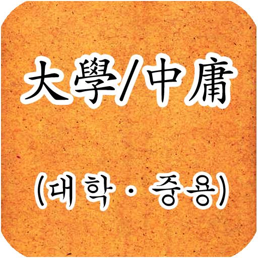 大學/中庸 教育 App LOGO-APP試玩