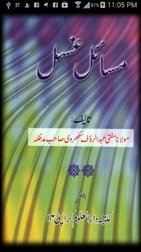 Masail-e-Ghusal