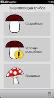 Screenshot of Энциклопедия грибов и ягод