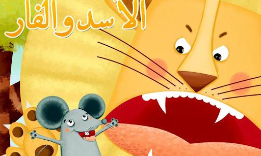 تطبيق الأسد والفأر قصص للاطفال