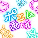 ポエム画嬢 恋し主義! logo
