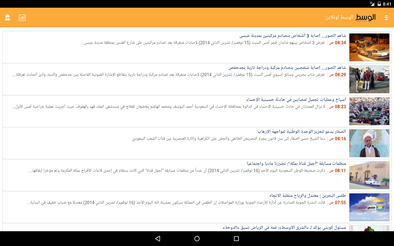 Al-Wasat HD - screenshot