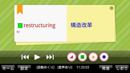1分間TOEICテスト英単語2000 完全版- screenshot thumbnail