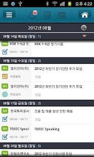 공채달력 - 취업은 인크루트- screenshot thumbnail