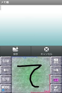 Handwriting IME Teger1 Free- screenshot thumbnail