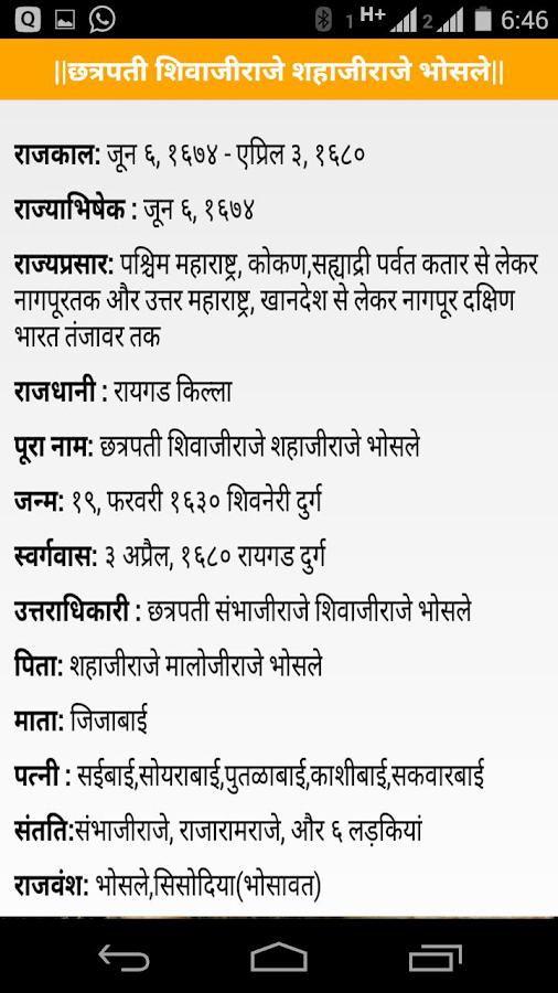 essay on shivaji maharaj in marathi language