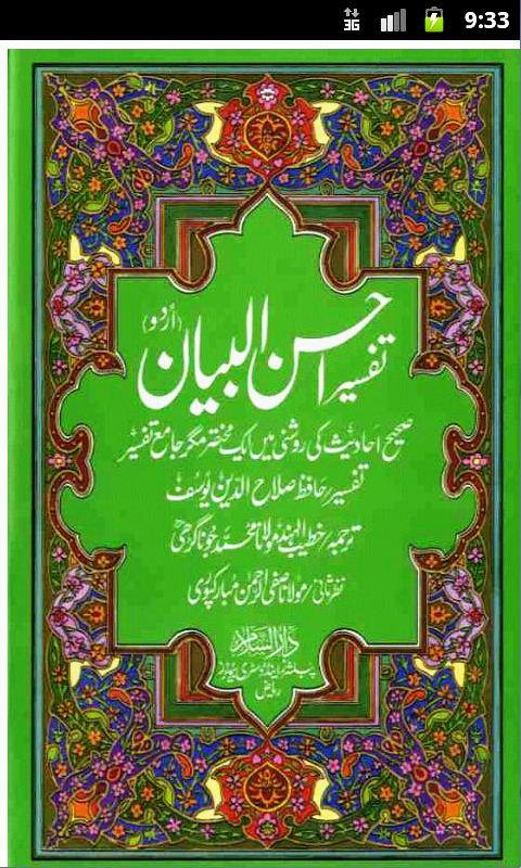 Tafseer Ahsan-ul-Bayan Urdu - screenshot