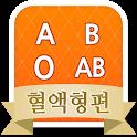 알고심니?혈액형별 심리테스트-성향,성격,유형,검사,궁합 icon