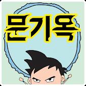 문상(문화상품권) 원기옥-돈버는앱! 문상버는 어플!