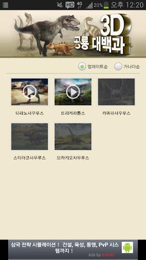 재밌는 교육 사전 – 3D 공룡 대백과