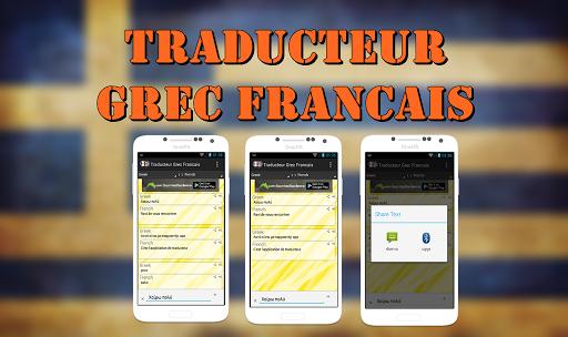 Traducteur Grec Francais app (apk) free download for Android/PC/Windows screenshot
