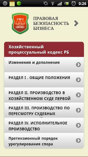 ХПК РБ