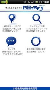 四国の右下↑スマートフォンアプリ