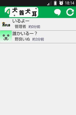 犬笛&犬耳- screenshot