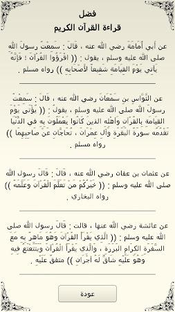 القرآن مع التفسير بدون انترنت 4.0 screenshot 256999