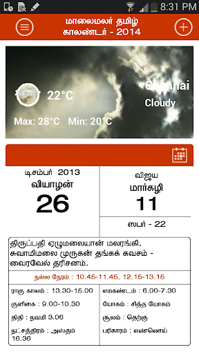 Maalaimalar TamilCalendar 2014
