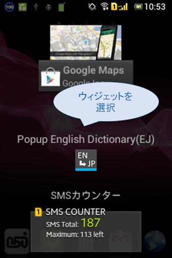 ポップアップ英語辞書
