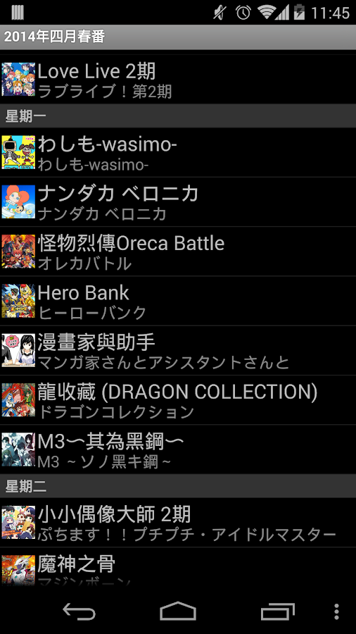 日本動畫新番 - screenshot