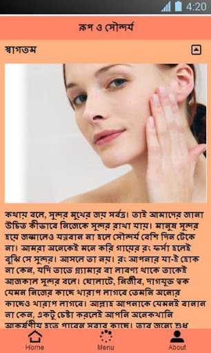 Beauty Tips Bangla App