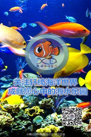 XQ 轩绮海洋世界