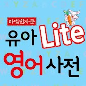 [마법천자문] 유아 영어사전 Lite