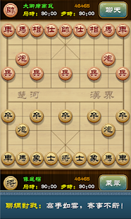 免費棋類遊戲App|多樂象棋|阿達玩APP