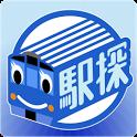 駅探(時刻表・運行情報ウィジェット) icon
