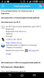 Voil.ru screenshot 5