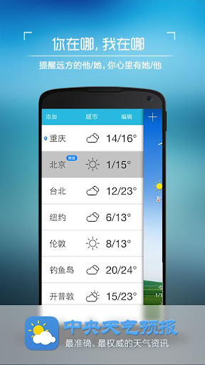 玩免費天氣APP|下載中央天氣預報—天氣空氣質量pm2.5出旅遊行萬年曆日曆 app不用錢|硬是要APP