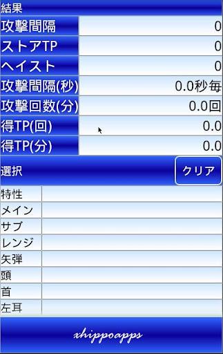 FF11ストア計算機