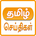 All Tamil News Paper icon