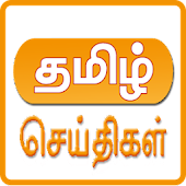 All Tamil News Paper